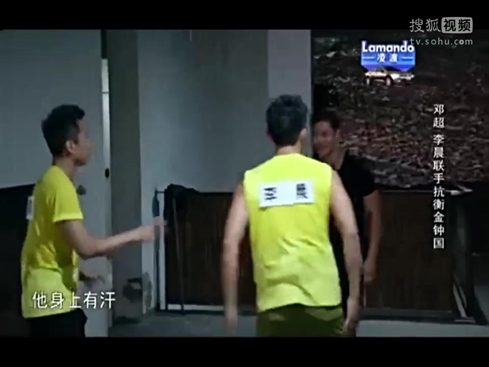 奔跑吧兄弟 第一期 邓超李晨金钟国贴身肉搏