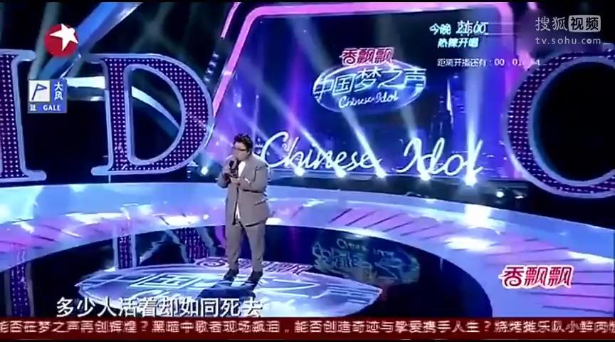 《中国梦之声第二季》韩红挑战汪峰《存在》 惊呆任贤齐徐若瑄