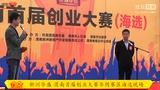 【焦点现场】新洲华盛 创业大赛华阴赛区海选成功举办