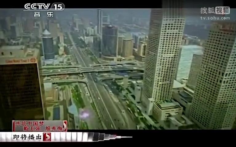 [中国音乐电视]《共筑中国梦》演唱:戴玉强 殷秀梅