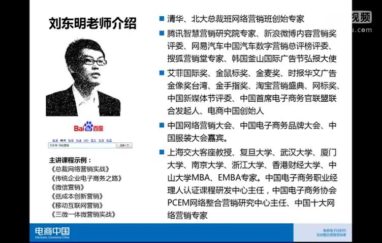 劉東明老師2014山東影響力社會化媒體與新營銷公開課程