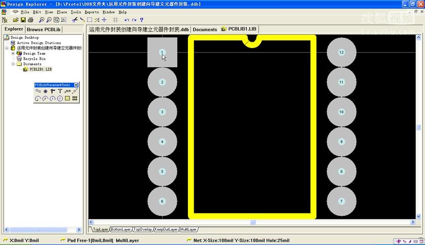 <font style='color:red;'>3-1</font> 运用元件封装创建向导创建元件封装