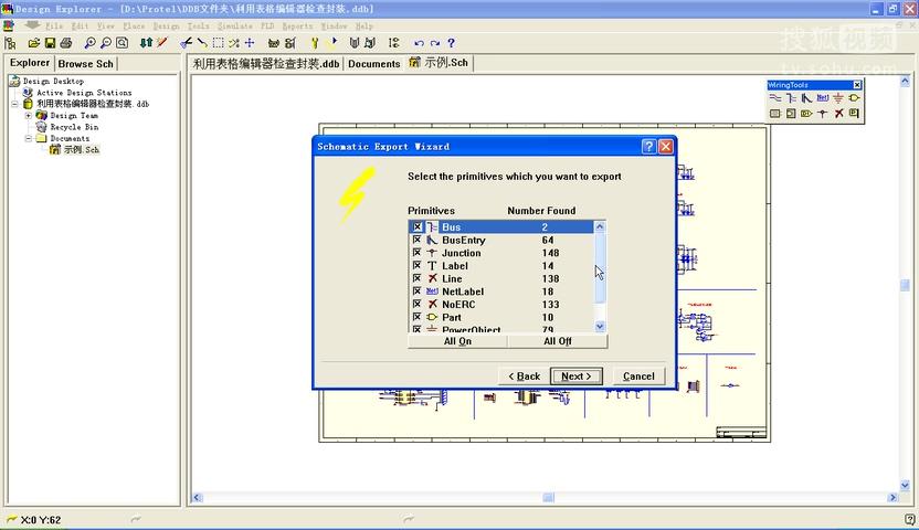 2-8 利用表格编辑器检查封装