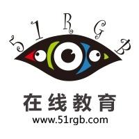51RGB在线教育