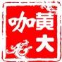 黄大咖2015