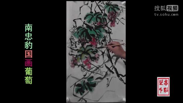 国画葡萄画法视频怎样画写意彩墨葡萄中国画传统文化艺术1