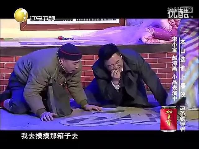 宋小宝小品大全《疯狂相亲》赵本山徒弟小品大全合集_标清图片