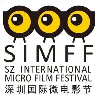 深圳国际微电影节