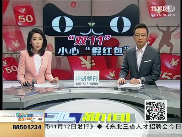 1111《第1播报》第1网事:情侣应急车道停车看晚霞被罚