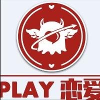 play恋爱课堂