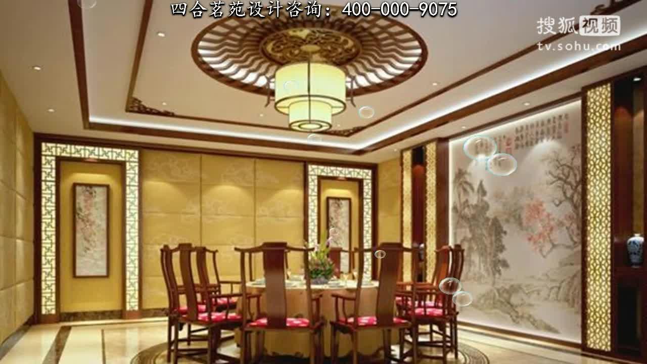 四合茗苑经典中式餐厅装修设计欣赏(视频)