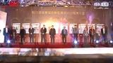 银泰城创新型商街2015招商大会盛大启幕