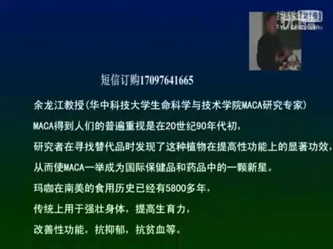 拉摩力拉玛卡(黑玛卡)中国区唯一总代理上海中智招商