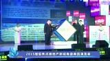 2015搜狐焦点房地产新视角盛