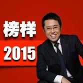 榜样2015