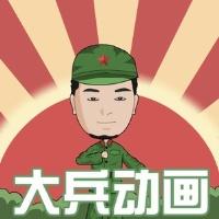 大兵动画官方频道