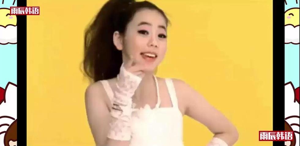 听歌学韩语-Tell Me-Wonder Girls-雨辰韩语