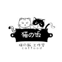 猫的饭工作室