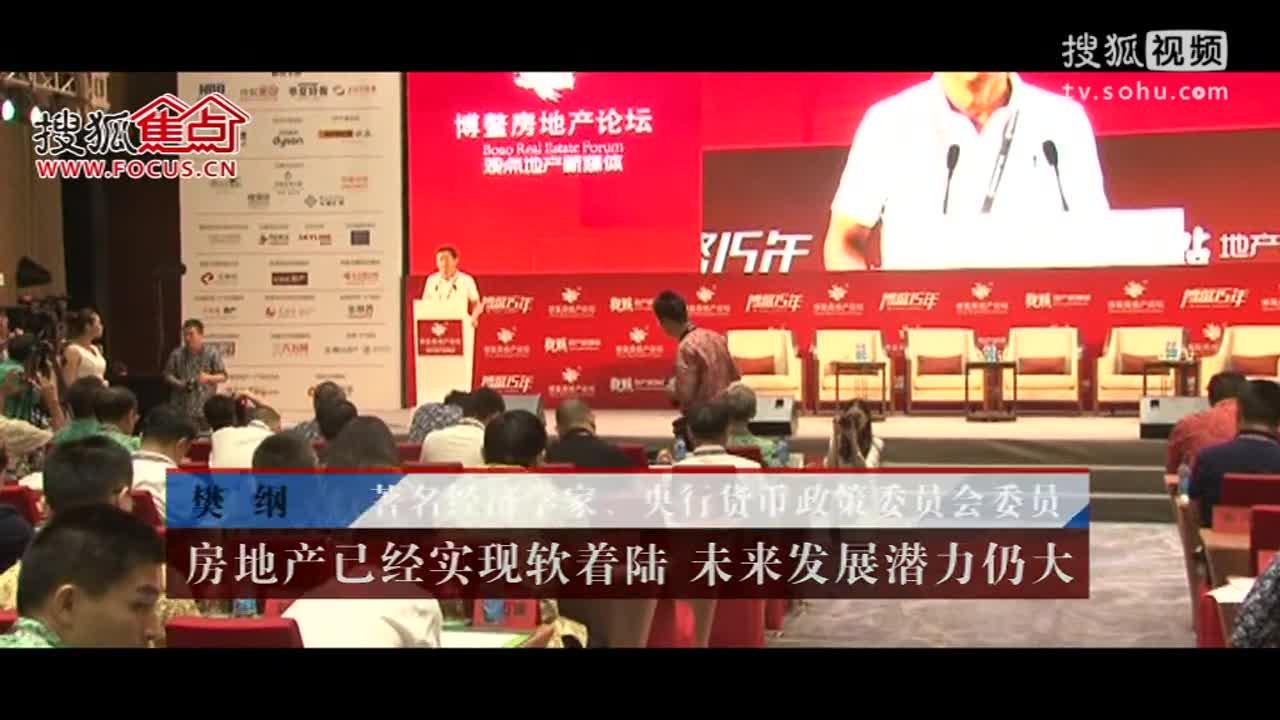 著名经济学家樊纲:中国房地产已经实现软着陆 未来发展潜力巨大