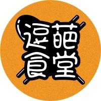 逗葩食堂6