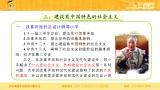 八年级历史下册第三单元 建设有中国特色的社会主义10 建设有中国特色的社会主义