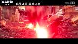 《X战警:天启》特辑:魔形女带队打响战斗