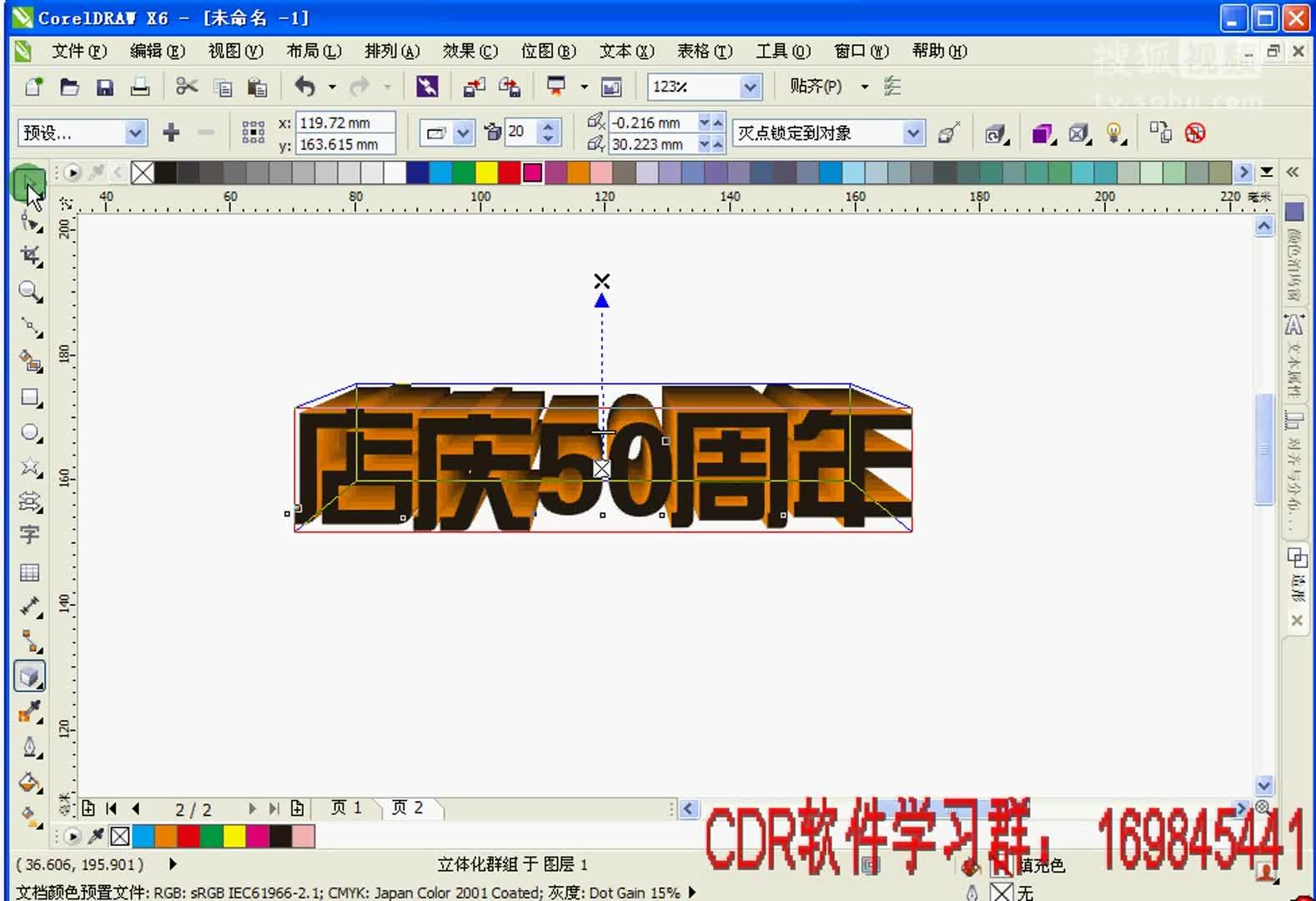 平面设计教程 CDR入门教程 CDR视频教程自学网 CDR视频教程第十四节:调和工具及立体化工具的使用_转