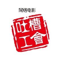 网络电影吐槽工会