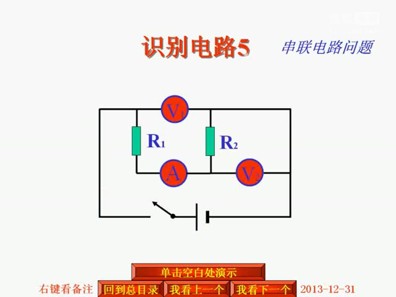 初中物理 突破串联和并联电路的连接【初中物理微课】_clip