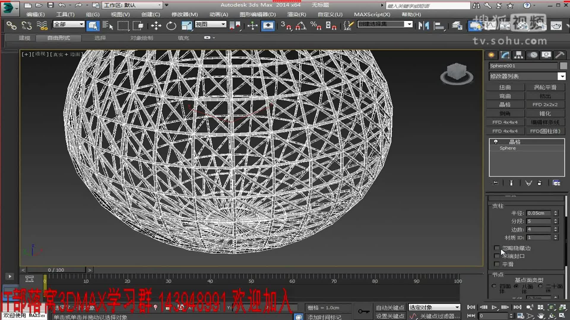 """3dmax室内设计教程3d教程 3dmax视频教程 3dmax教程 3d视频教程第7课3Dmax基础教程三维编辑命令-""""晶格""""-制作纸篓"""