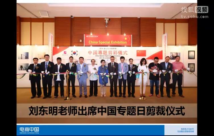 劉東明釜山國際廣告節主題演講:美妝電子商務與網絡營銷