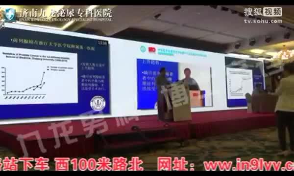 中国学术在线会议_济南男科医院:第十六届全国男科学术会议宋宁宏团队做中国 ...