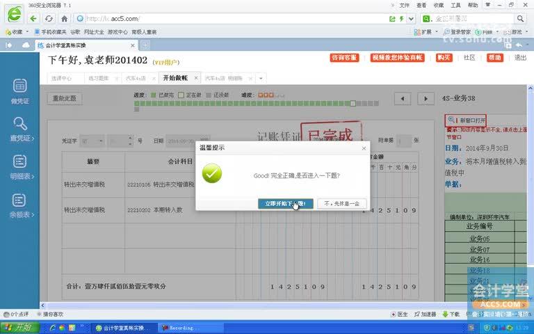 会计做账实务操作_会计做账班 会计实务教程-原创视频-搜狐视频